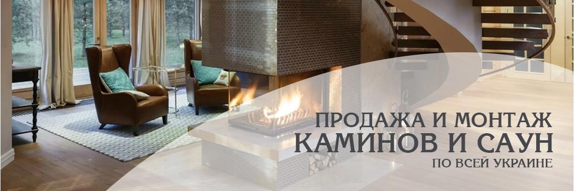 Электрокамины продажа и монтаж, установка Киев, Украина